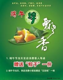 端午节粽子飘香