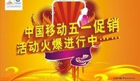 中国移动五一促销海报