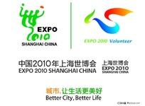 2010上海世博会名称主题logo及志愿者logo