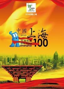 2010世博会宣传海报