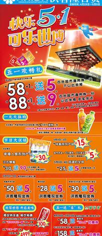 快乐51欢乐世博活动宣传海报