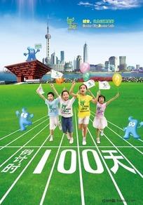 上海世博会倒计时宣传海报