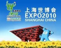 上海世博会宣传图片