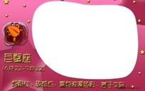 PS星座相框设计模板 巨蟹座