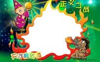 儿童卡通相框模板 天才魔法师之正义之战