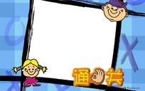 儿童卡通相框模板 游戏通关相框