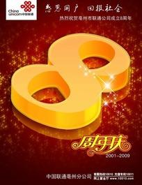 中国联通8周年庆海报