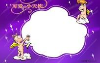 卡通儿童相框图片 可爱的小天使