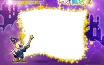 卡通相框PSD  天才魔法师