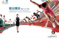 中国移动3G亚运会主题海报