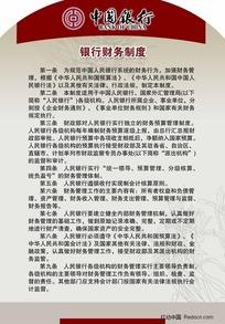 中国银行财务制度展板