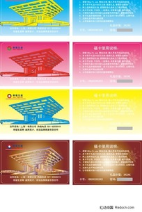 世博卡片模板