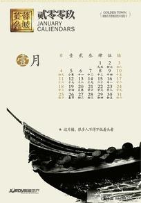 芙蓉金城台历(底纹为点阵图)02