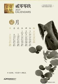 芙蓉金城台历(底纹为点阵图)08
