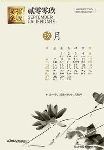 芙蓉金城台历(底纹为点阵图)10