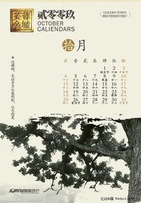 芙蓉金城台历(底纹为点阵图)11