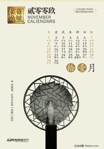 芙蓉金城台历(底纹为点阵图)12