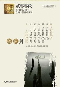 芙蓉金城台历(底纹为点阵图)13