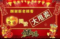 2010虎年春节大甩卖海报