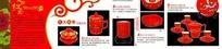红瓷企业画册内页