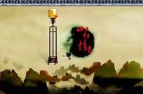 山水情水墨渲染中国风