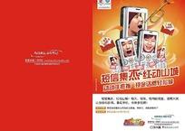 中国移动宣传单页