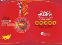 酒店春节菜单封面