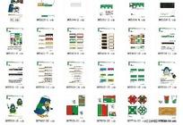 零售企业VI-华宇超市VI视觉识别手册全套(45个文件)-4M