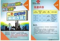 中国联通32k宣传单
