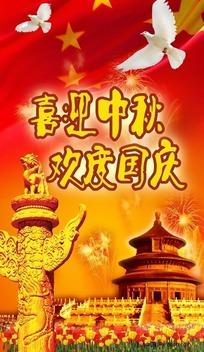喜迎中秋欢度国庆海报