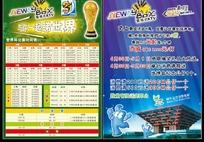 迎世界杯及世博会KTV宣传单
