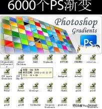 6000款Photoshop渐变合集