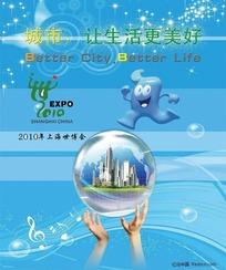 上海世博会形象海报