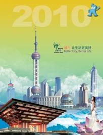 2010上海世博会封面设计