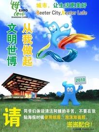 上海世博会环保海报
