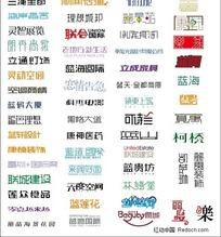 320款艺术字体标志图片CDR矢量图
