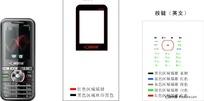 手机id图和工艺