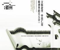 徽州印象画册2