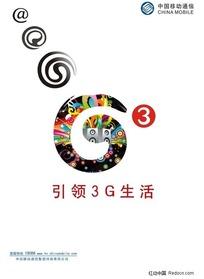 移动3G海报设计