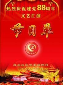 2014文艺晚会节目单素材图片
