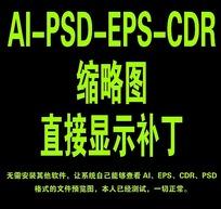 系统能查看AI-PSD-EPS-CDR缩略图的补丁