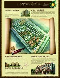 房地产报纸稿设计