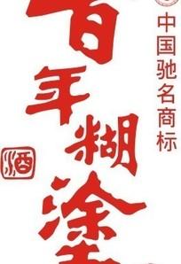 中国驰名商标标准字样