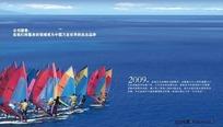 太平洋保险画册封面矢量