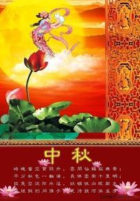 中秋节宣传画