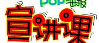 pop字体