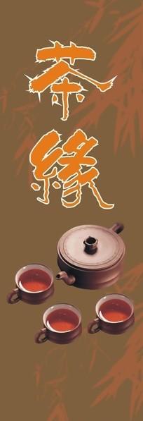 茶文化X展架