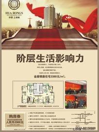 华荣上海城地产广告海报矢量图