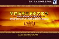 茶文化节研讨会展板背景图