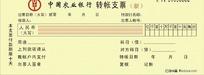 中国农业银行转账支票